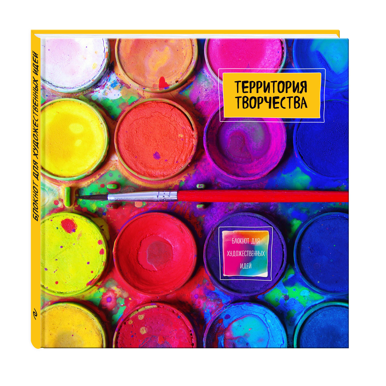 Блокнот для художественных идей. Гуашь (твёрдый переплёт, альбомный формат, 96 стр., 255х255 мм)