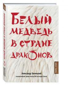 - Белый медведь в стране драконов обложка книги
