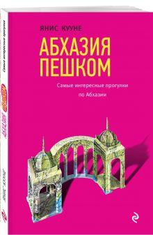 - Абхазия пешком обложка книги