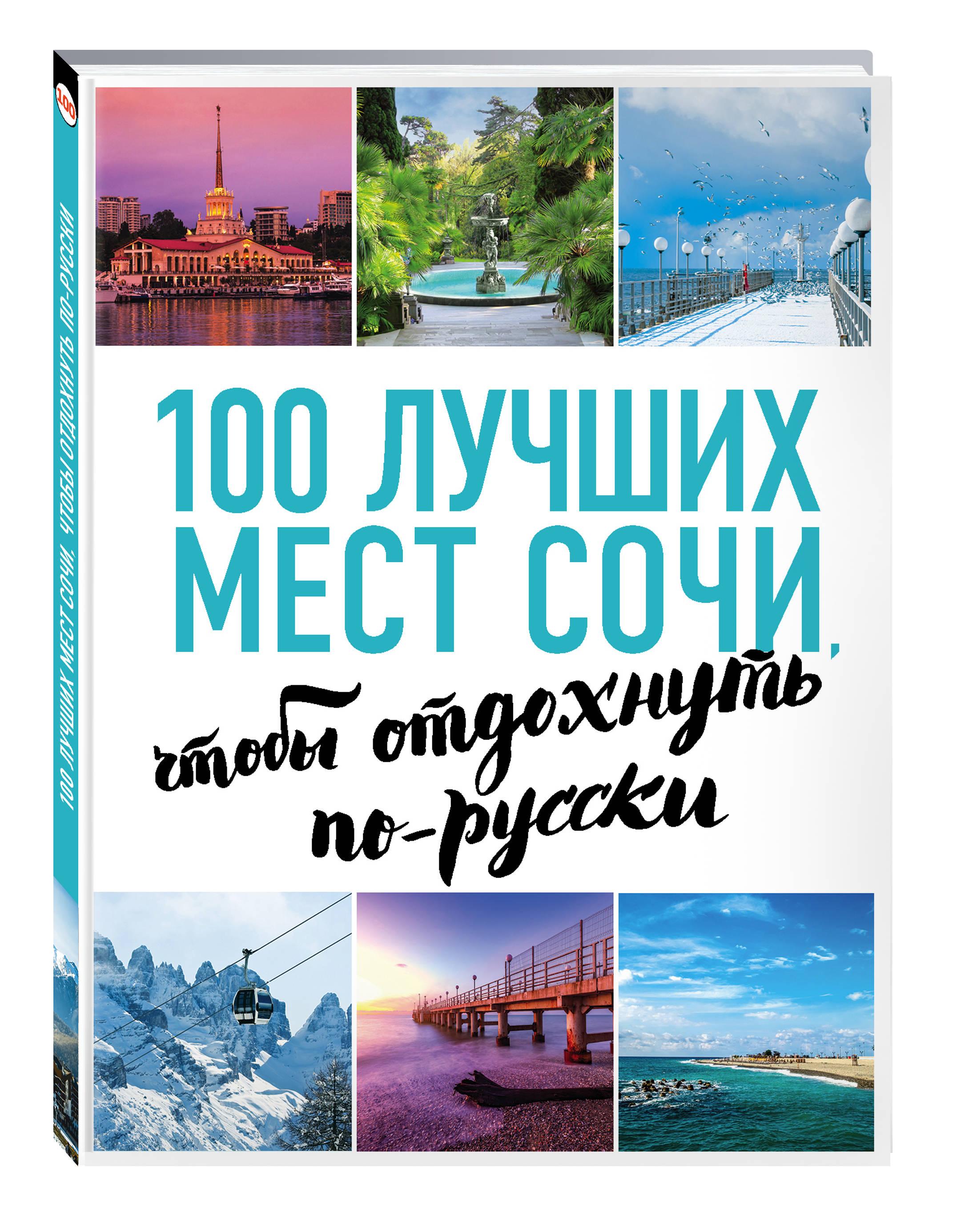 100 лучших мест Сочи, чтобы отдохнуть по-русски (нов. оф. серии) ( Виннер А.С.  )