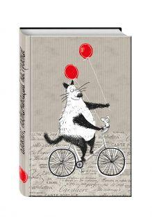 - Блокнот, поднимающий настроение (на велосипеде) обложка книги