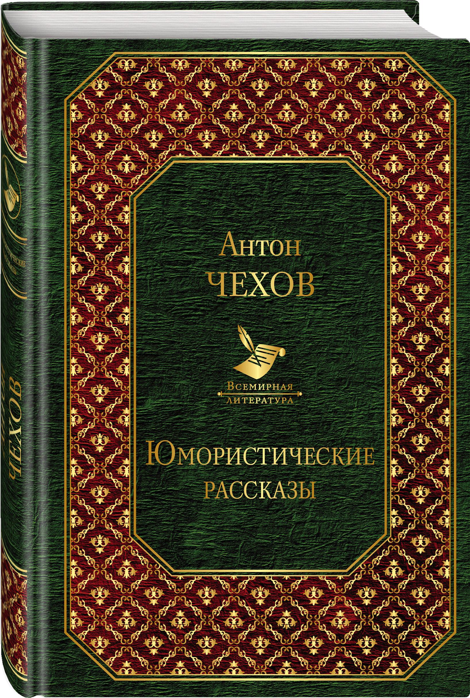 Юмористические рассказы ( Чехов Антон Павлович  )