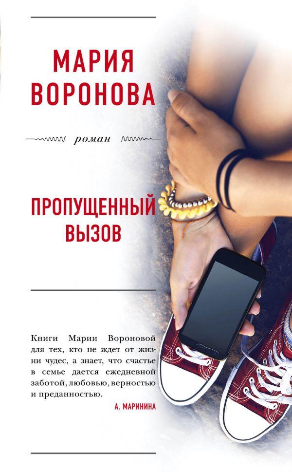 Пропущенный вызов Автор : Мария Воронова