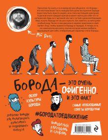 Обложка сзади Борода: первый в мире гид по бородатому движению (в супере)