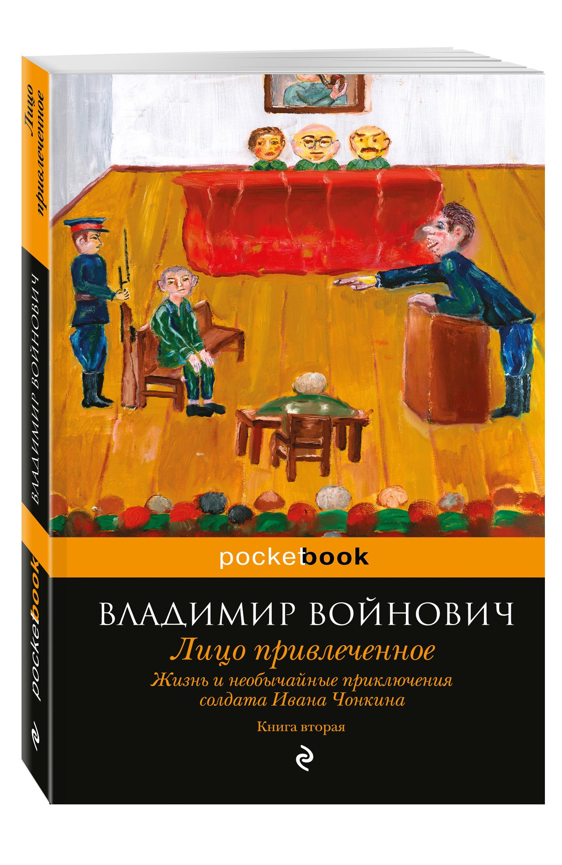 Войнович В.Н. Жизнь и необычайные приключения солдата Ивана Чонкина. Кн. 2: Лицо привлеченное