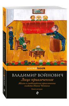 Жизнь и необычайные приключения солдата Ивана Чонкина. Кн. 2: Лицо привлеченное