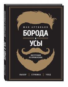 Артиньян Ж. - Борода и усы. Инструкция по применению обложка книги