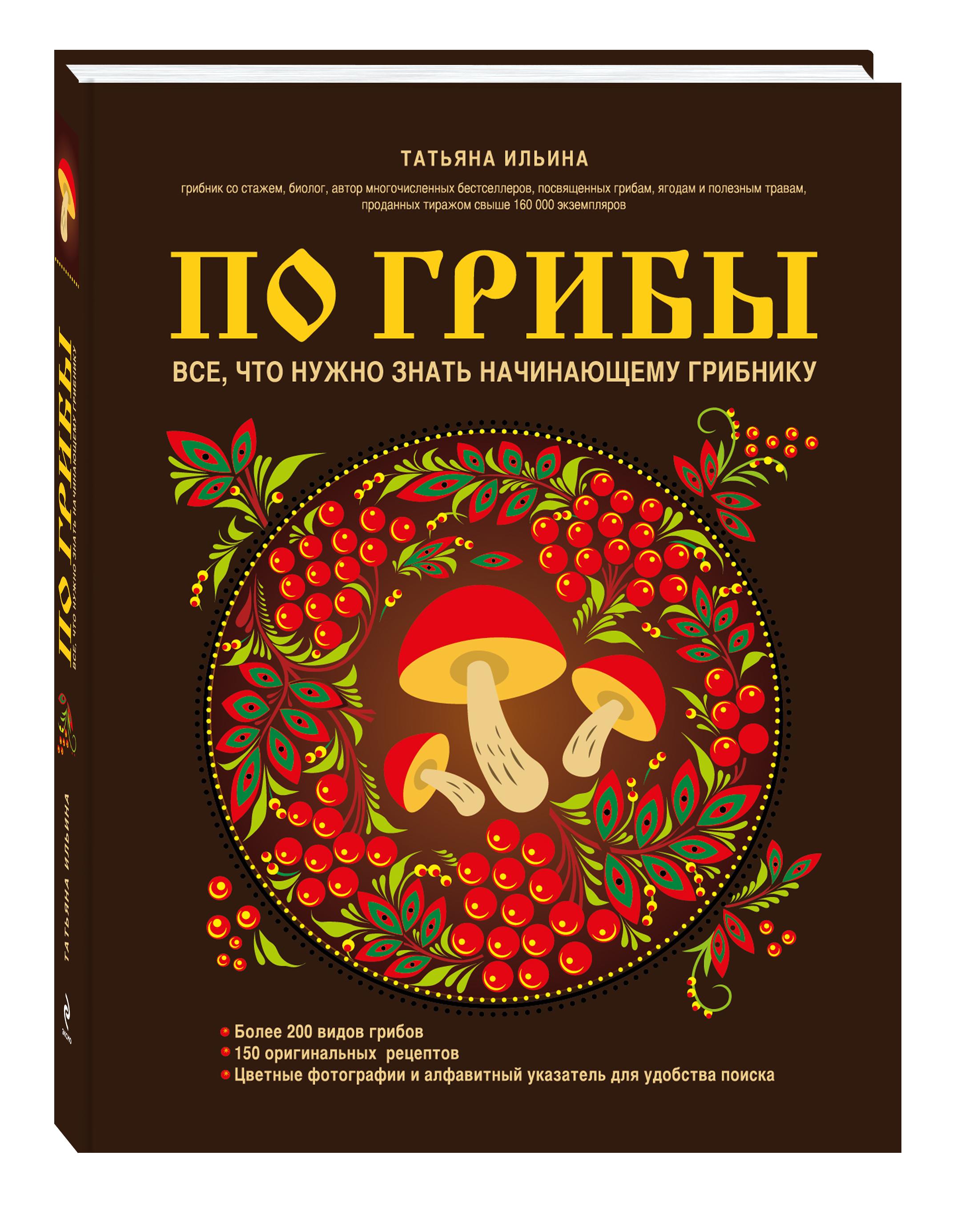 По грибы. Все, что нужно знать начинающему грибнику (книга в суперобложке) ( Ильина Т.А.  )
