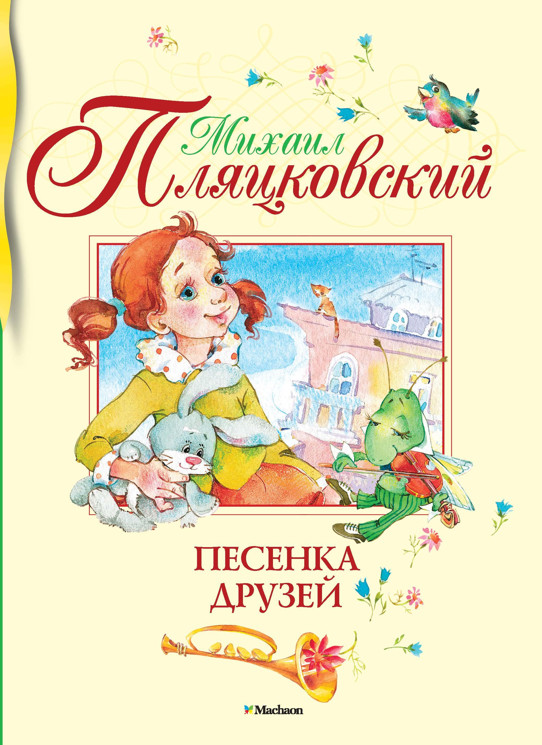 Пляцковский М. Песенка друзей игровые стихи