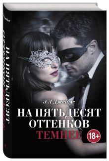 Джеймс Э Л - На пятьдесят оттенков темнее обложка книги