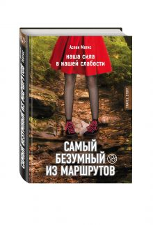 - Девушка в лесу обложка книги