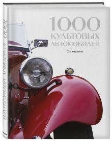 Трейси М. - 1000 культовых автомобилей обложка книги