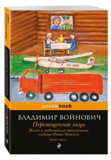 Жизнь и необычайные приключения солдата Ивана Чонкина. Кн. 3. Перемещенное лицо