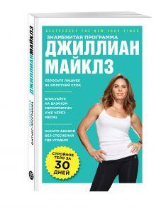 Майклз Д. - Знаменитая программа Джиллиан Майклз: стройное и здоровое тело за 30 дней. 2-е изд. испр. обложка книги