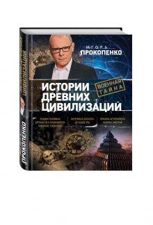 Истории древних цивилизаций обложка книги
