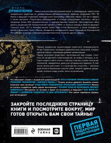 Обложка сзади Истории древних цивилизаций Игорь Прокопенко