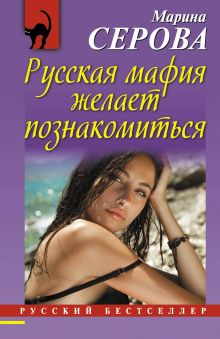 Обложка Русская мафия желает познакомиться Марина Серова