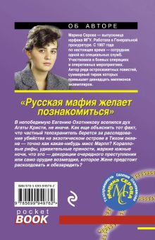 Обложка сзади Русская мафия желает познакомиться Марина Серова