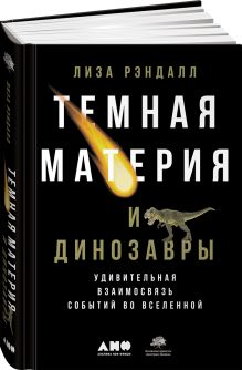 Рэндалл Л. - Темная материя и динозавры: Удивительная взаимосвязь событий во Вселенной обложка книги