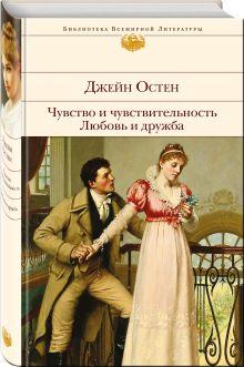 Остен Дж. - Чувство и чувствительность. Любовь и дружба обложка книги