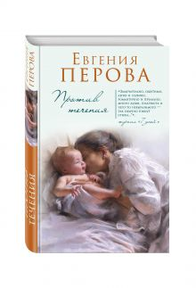 Перова Е.Г. - Против течения обложка книги
