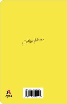 Обложка сзади Mindfulness. Утренние страницы (лимон) (формат А6, на скобе)