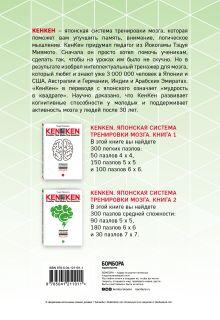 Обложка сзади KenKen. Японская система тренировки мозга. Книга 2 Тэцуя Миямото