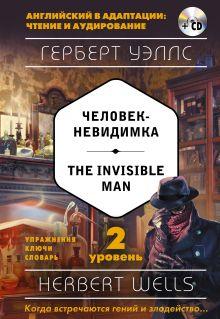 Обложка Человек-невидимка = The Invisible Man (+ компакт-диск MP3). 2-й уровень Герберт Уэллс