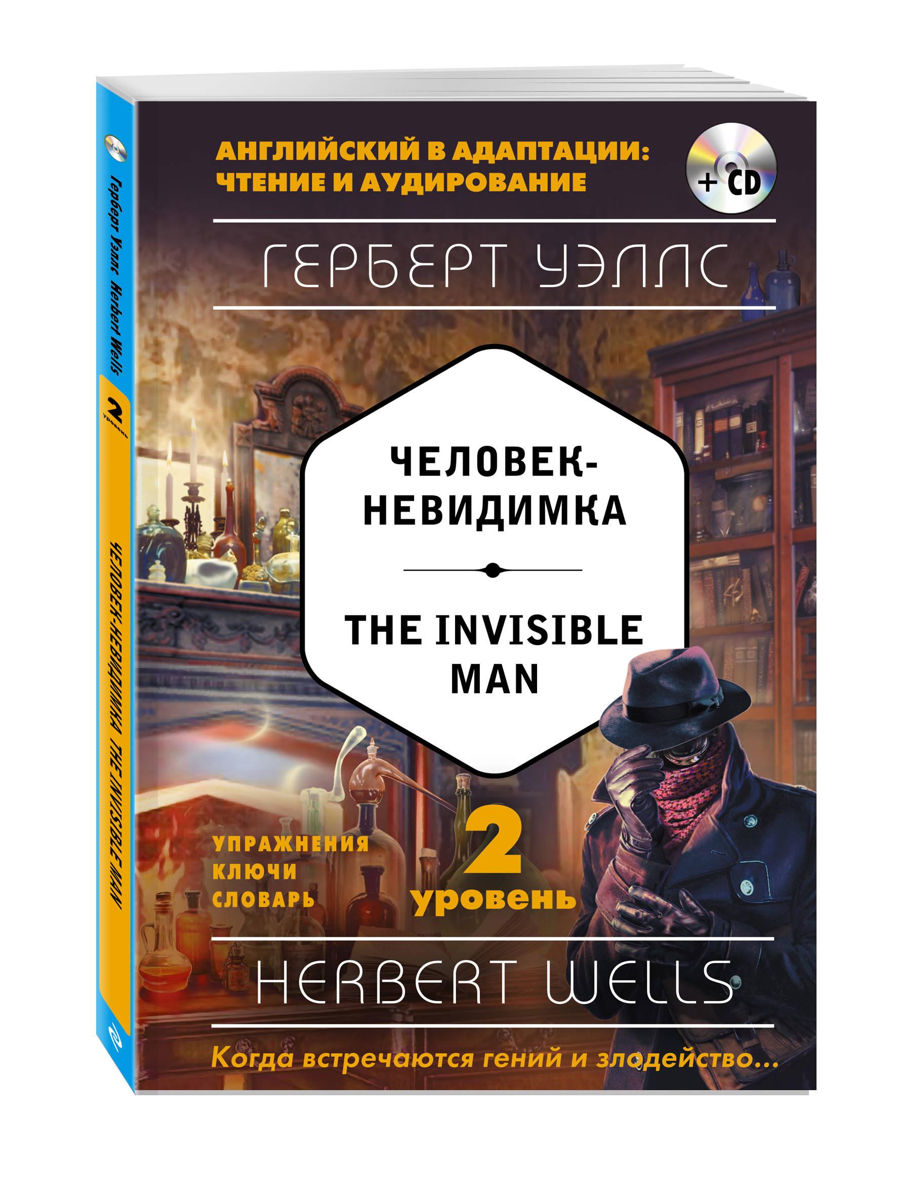 Человек-невидимка = The Invisible Man (+ CD). 2-й уровень ( Уэллс Г.  )