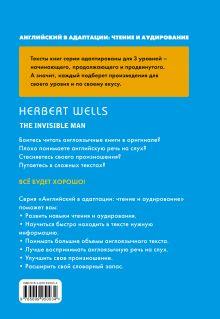 Обложка сзади Человек-невидимка = The Invisible Man (+ компакт-диск MP3). 2-й уровень Герберт Уэллс