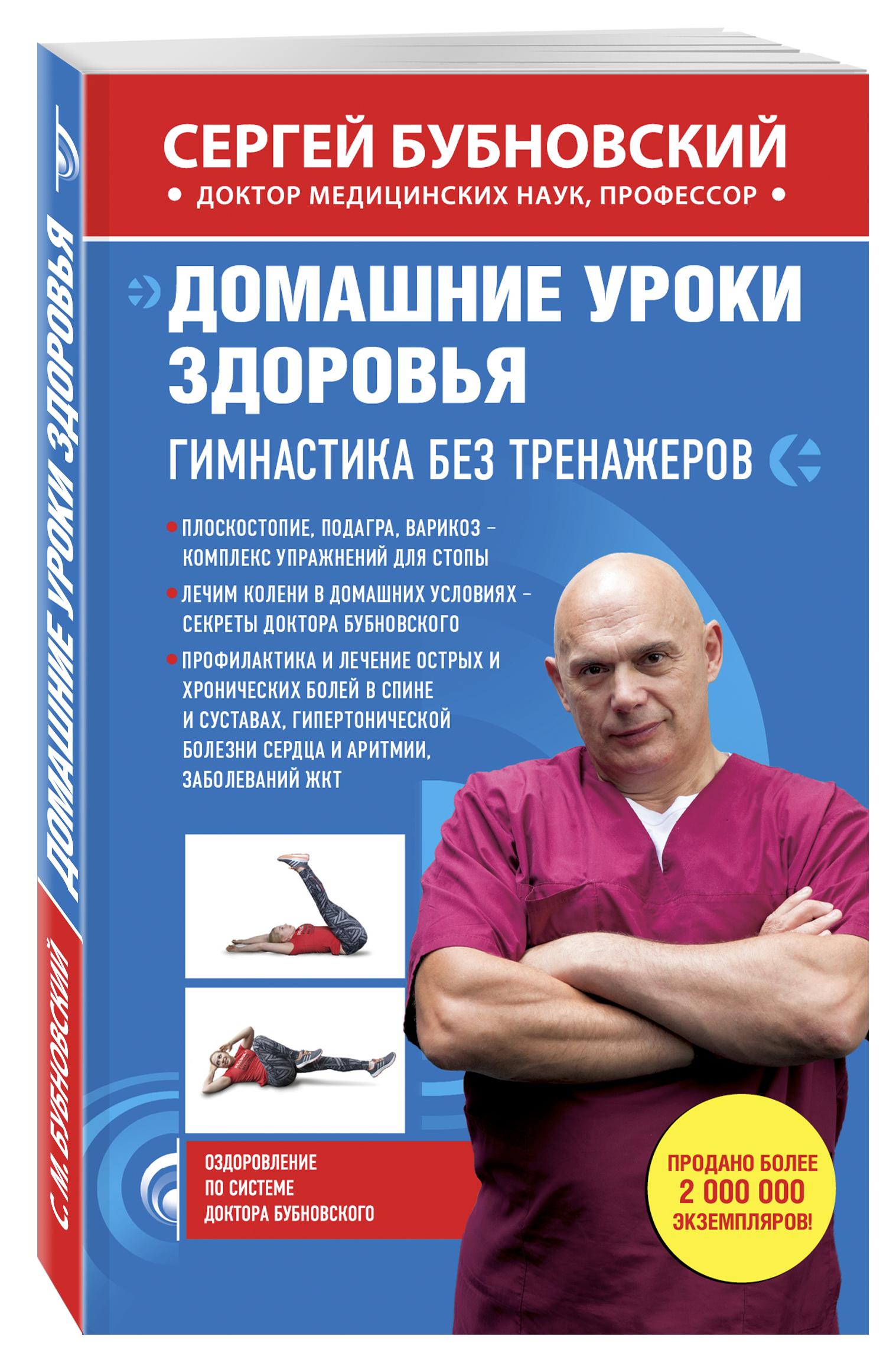 Домашние уроки здоровья. Гимнастика без тренажеров ( Бубновский С.М.  )