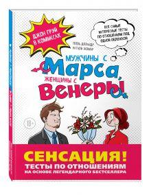- Комиксы по Грэю: Рабочая тетрадь по отношениям обложка книги