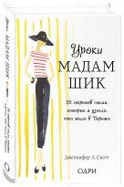 Дженнифер Л. Скотт - Уроки мадам Шик. 20 секретов стиля, которые я узнала, пока жила в Париже (нов. оф.)' обложка книги