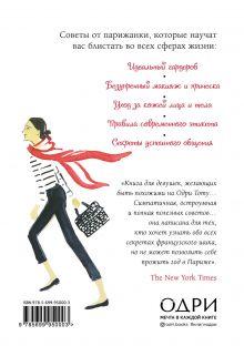 Обложка сзади Уроки мадам Шик. 20 секретов стиля, которые я узнала, пока жила в Париже Дженнифер Л. Скотт
