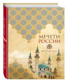 - Мечети России и стран СНГ (книга+суперобложка) обложка книги