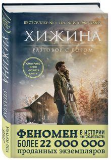 Янг У.П. - Хижина (кинообложка) обложка книги