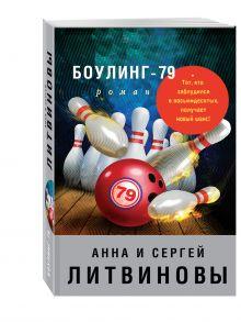 Боулинг-79 обложка книги