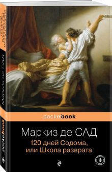 Маркиз де Сад - 120 дней Содома, или Школа разврата обложка книги