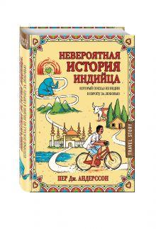 - Правдивая история индийца, который ехал на велосипеде в Швецию, чтобы там найти свою истинную любовь обложка книги