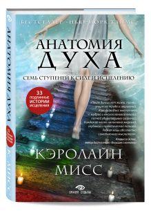 Кэролайн Мисс - Анатомия духа. Семь ступеней к силе и исцелению (суперобложка) обложка книги
