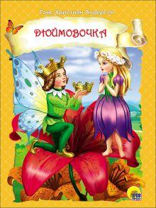 - ЦК. ДЮЙМОВОЧКА обложка книги