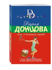 Донцова Д.А. - Кекс в большом городе обложка книги
