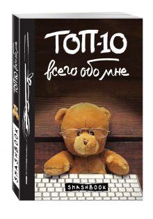 - ТОП-10 всего обо мне (Teddy Bear) обложка книги
