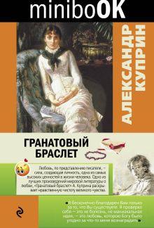 Обложка Гранатовый браслет Александр Куприн