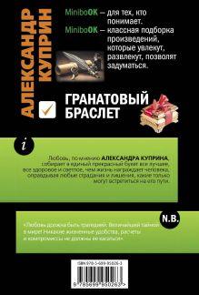 Обложка сзади Гранатовый браслет Александр Куприн