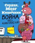 Сердце, Мозг и Кишечник. Война без конечностей (комиксы)