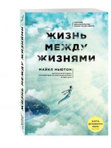 Ньютон М. - Жизнь между жизнями (новое оформление) обложка книги