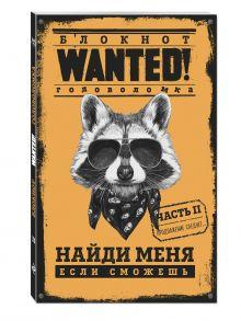 Грунина П. - Блокнот WANTED. Найди меня, если сможешь. Часть 2 (orange) обложка книги