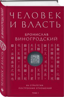 Виногродский Б.Б. - Книга Власти обложка книги