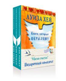 Луиза Хей - Подарочный комплект Магия счастья (бандероль) обложка книги